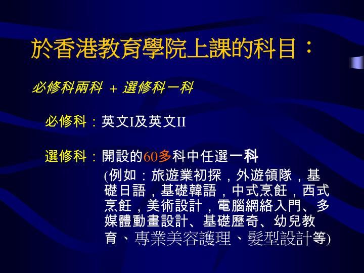 於香港教育學院上課的科目: