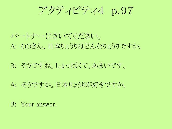 アクティビティ4 p