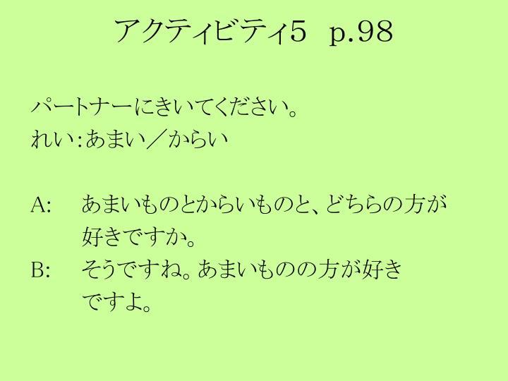 アクティビティ5 p