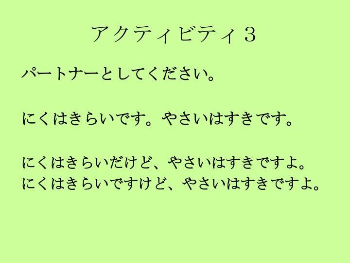アクティビティ3