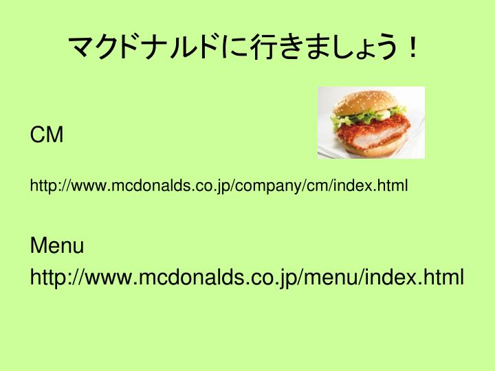 マクドナルドに行きましょう!