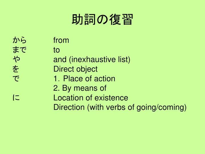 助詞の復習