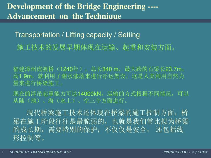 Development of the Bridge Engineering ---- Advancement  on  the Technique