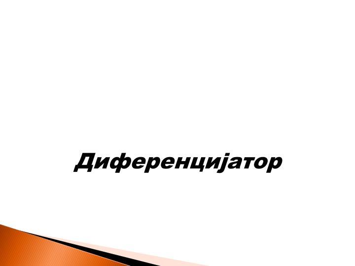 Диференцијатор