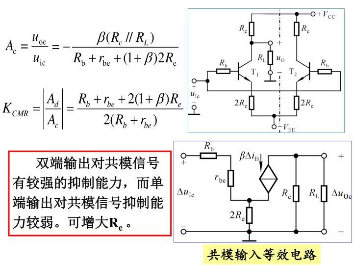 双端输出对共模信号有较强的抑制能力,而单端输出对共模信号抑制能力较弱。可增大