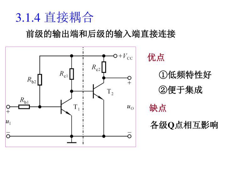 前级的输出端和后级的输入端直接连接