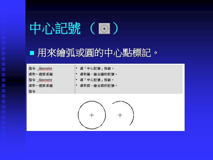 中心記號 (    )
