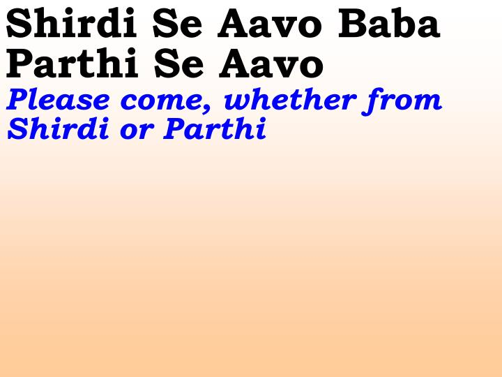 Shirdi Se Aavo Baba