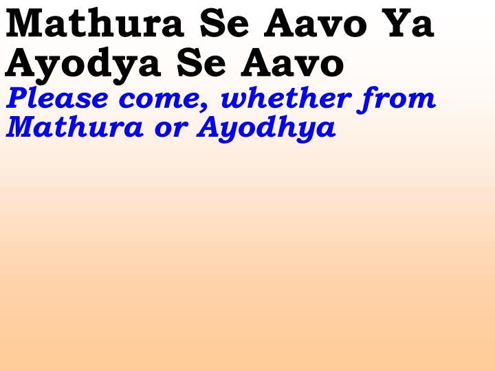 Mathura Se Aavo Ya