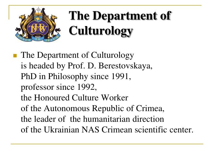 The Department of Culturology