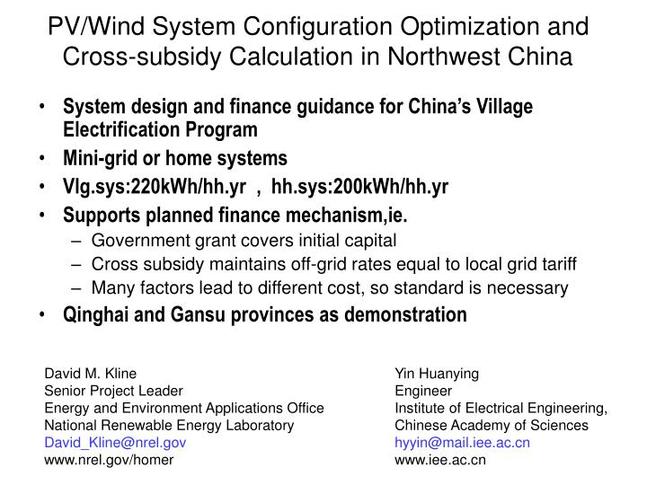 Pv wind system configuration optimization and cross subsidy calculation in northwest china