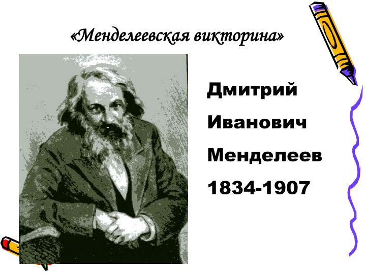 «Менделеевская викторина»