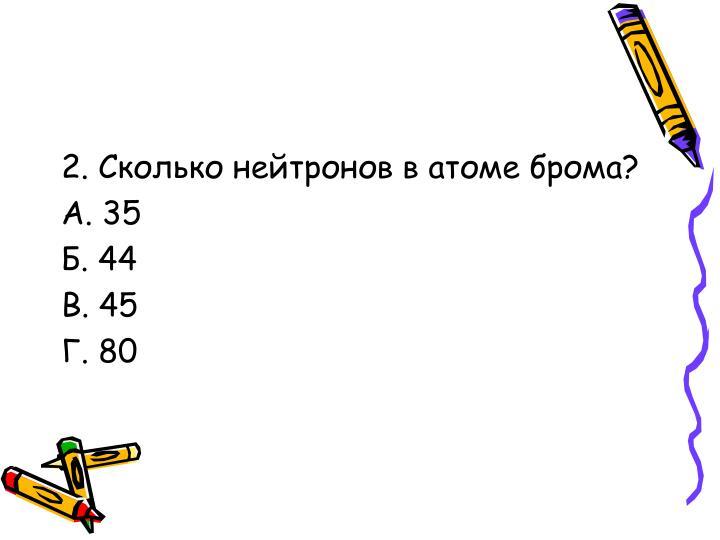 2. Сколько нейтронов в атоме брома?