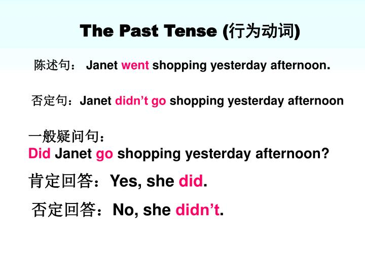 The Past Tense (
