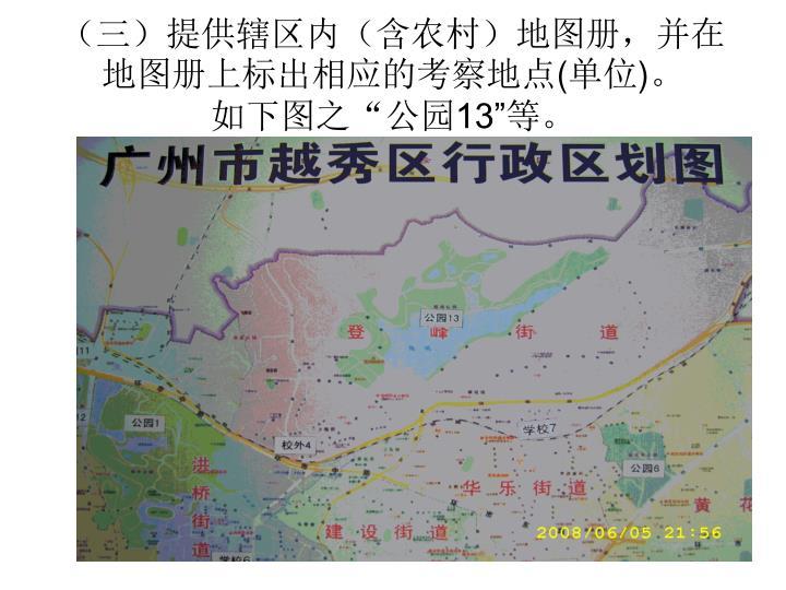(三)提供辖区内(含农村)地图册,并在地图册上标出相应的考察地点