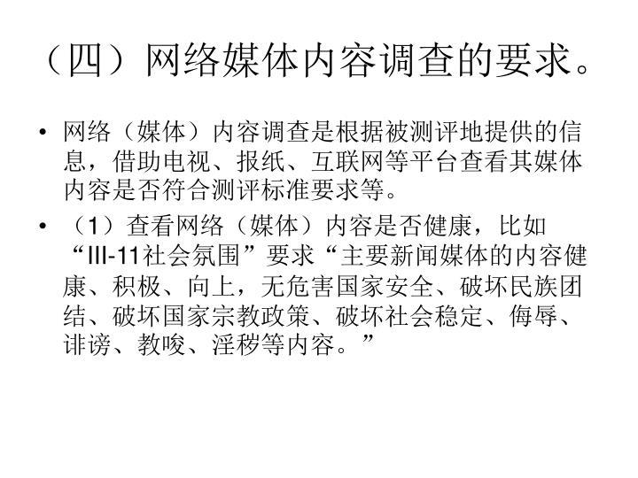 (四)网络媒体内容调查的要求。