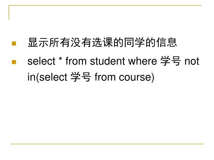 显示所有没有选课的同学的信息