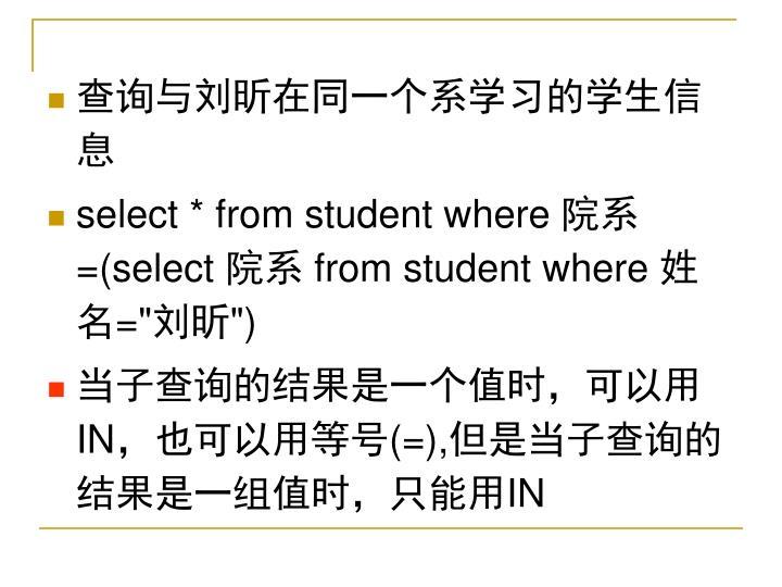 查询与刘昕在同一个系学习的学生信息