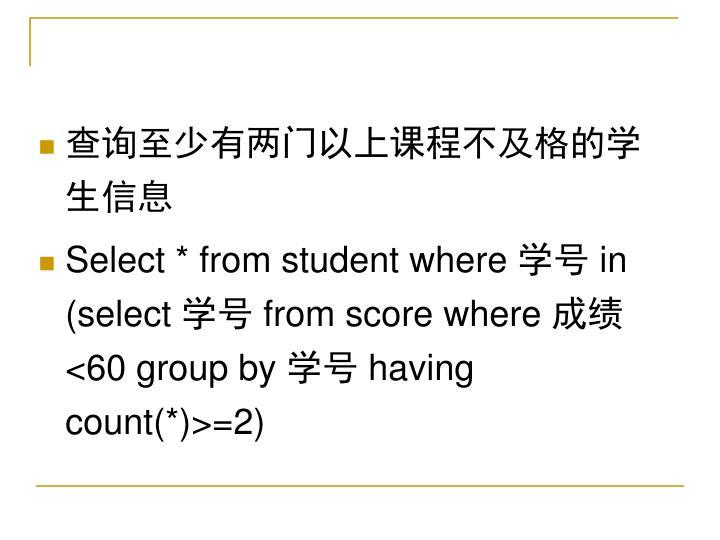 查询至少有两门以上课程不及格的学生信息