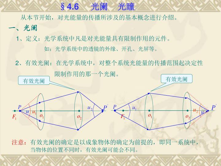 从本节开始,对光能量的传播所涉及的基本概念进行介绍。