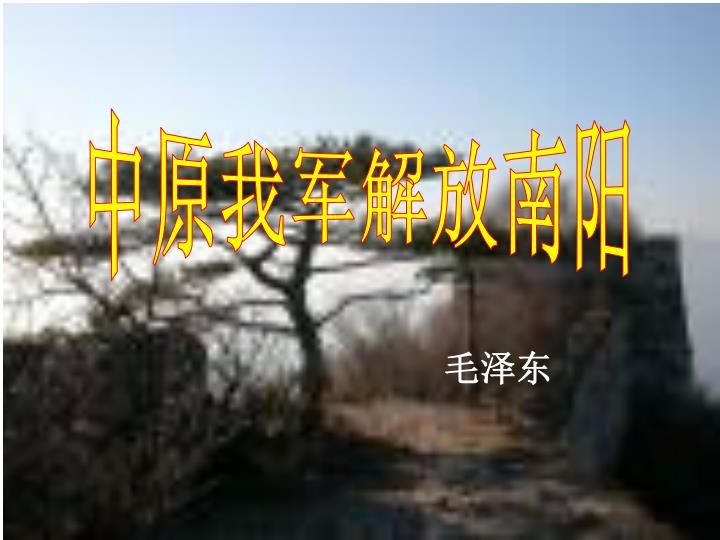 中原我军解放南阳