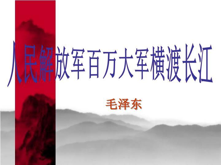 人民解放军百万大军横渡长江
