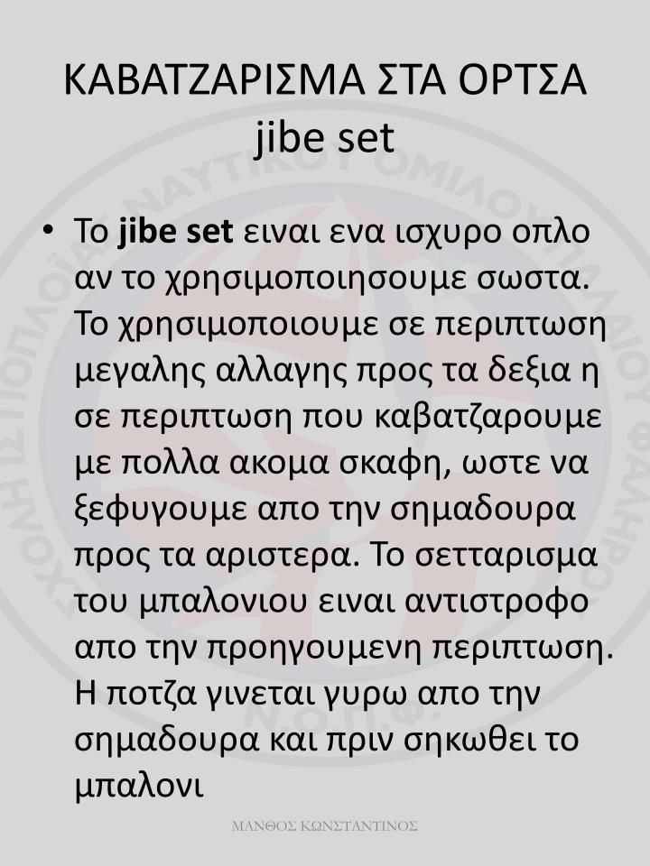 ΚΑΒΑΤΖΑΡΙΣΜΑ ΣΤΑ ΟΡΤΣΑ