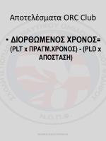 orc club1