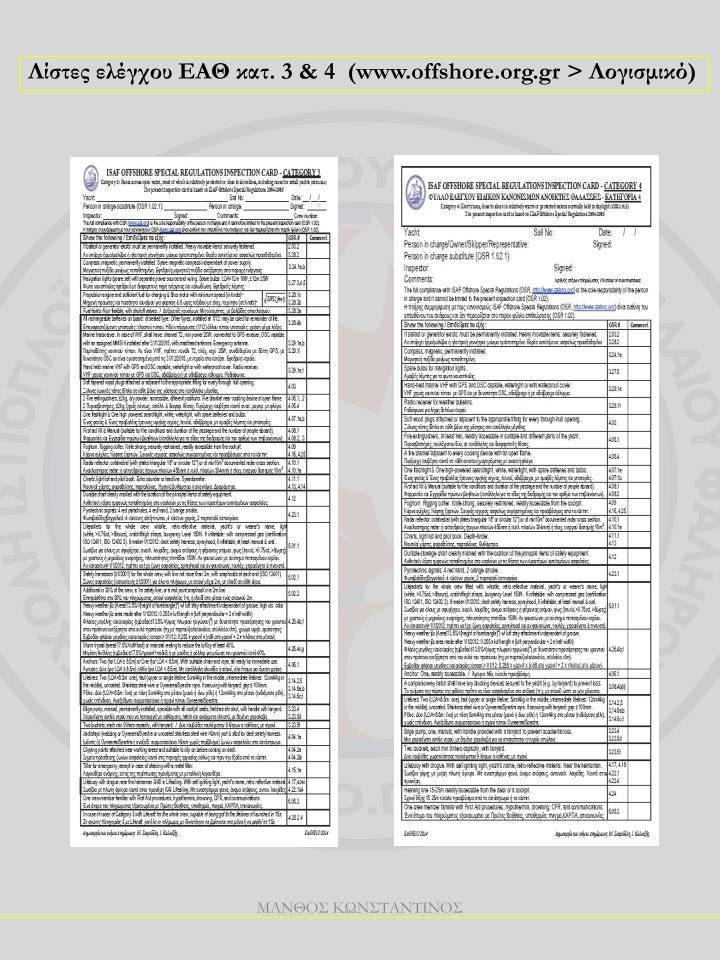 Λίστες ελέγχου ΕΑΘ κατ. 3 & 4  (