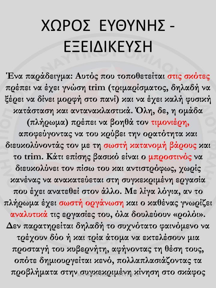 ΧΩΡΟΣ  ΕΥΘΥΝΗΣ -ΕΞΕΙΔΙΚΕΥΣΗ