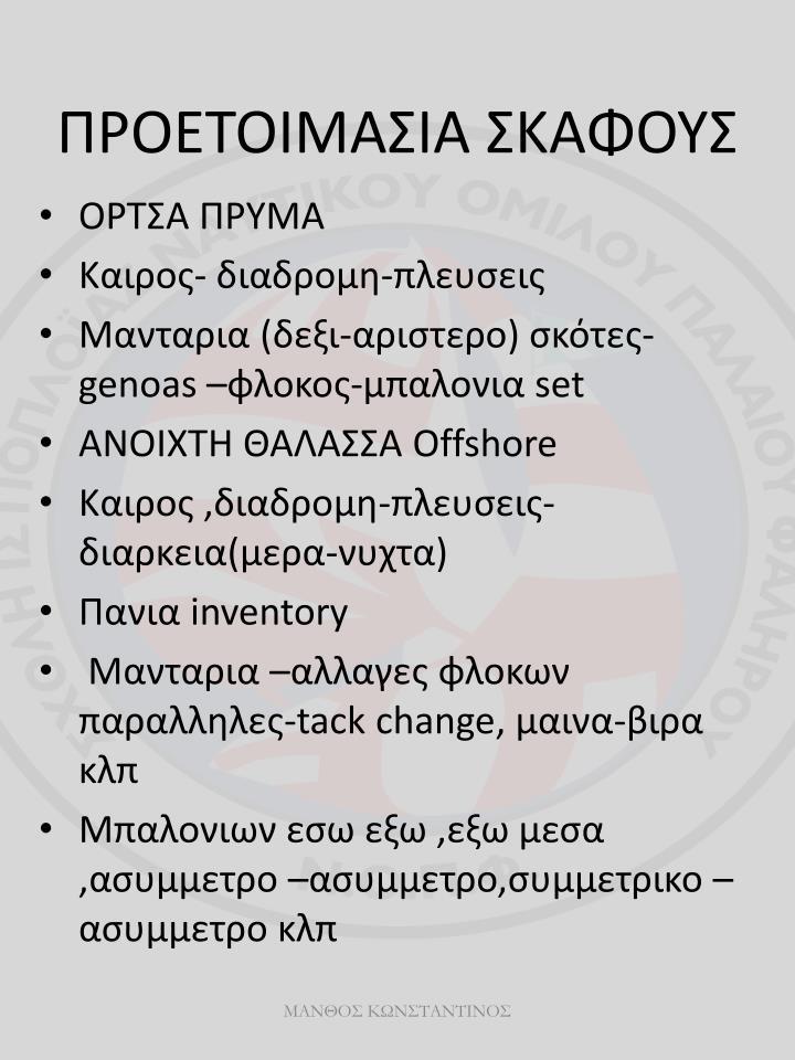 ΠΡΟΕΤΟΙΜΑΣΙΑ ΣΚΑΦΟΥΣ