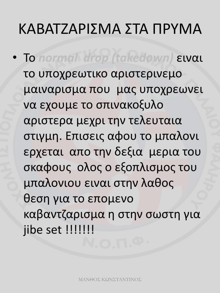 ΚΑΒΑΤΖΑΡΙΣΜΑ ΣΤΑ ΠΡΥΜΑ