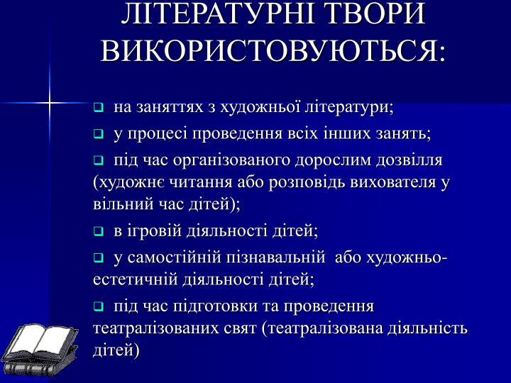 ЛІТЕРАТУРНІ ТВОРИ ВИКОРИСТОВУЮТЬСЯ: