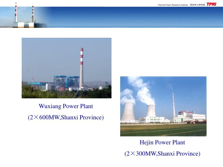 Wuxiang Power Plant
