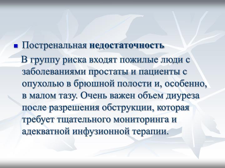 Постренальная
