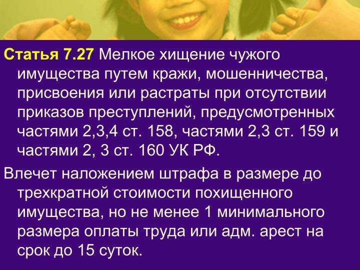 Статья 7.27