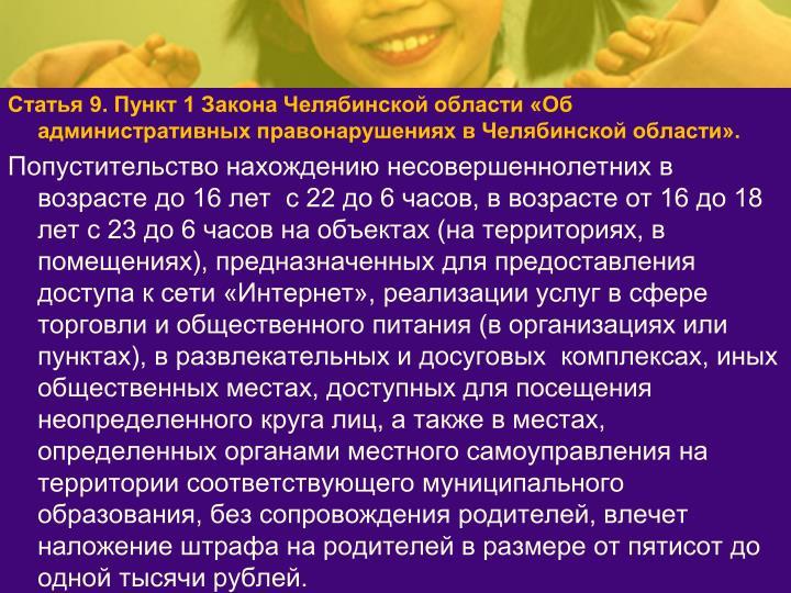 Статья 9. Пункт 1 Закона Челябинской области «Об административных правонарушениях в Челябинской области».