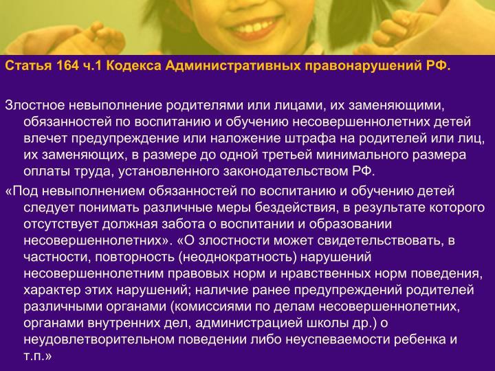 Статья 164 ч.1 Кодекса Административных правонарушений РФ.