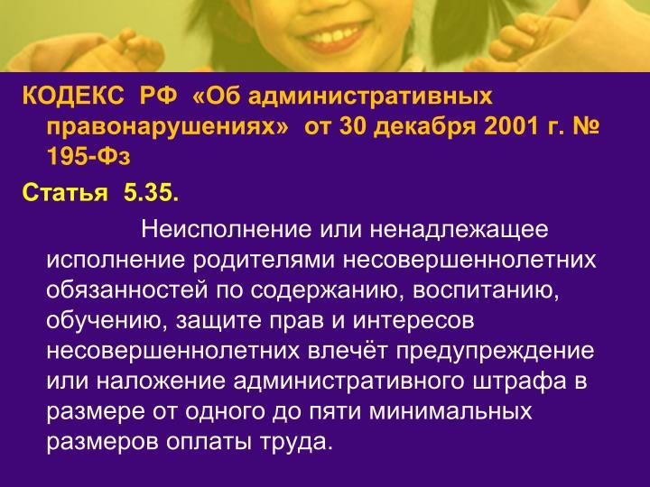 КОДЕКС  РФ  «Об административных правонарушениях»  от 30 декабря 2001 г. № 195-Фз