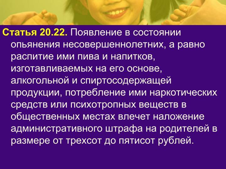 Статья 20.22.