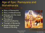 age of epic ramayana and mahabharata