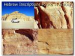 hebrew inscriptions found in arabia
