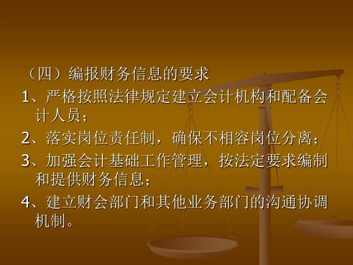 (四)编报财务信息的要求