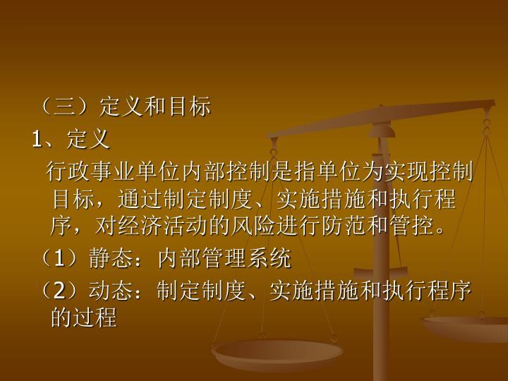 (三)定义和目标