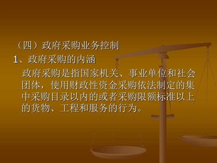 (四)政府采购业务控制