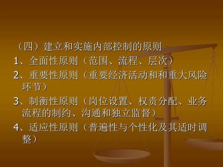 (四)建立和实施内部控制的原则