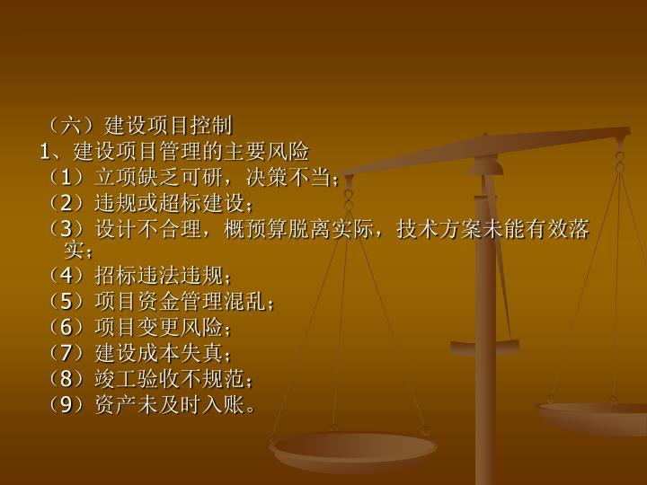 (六)建设项目控制