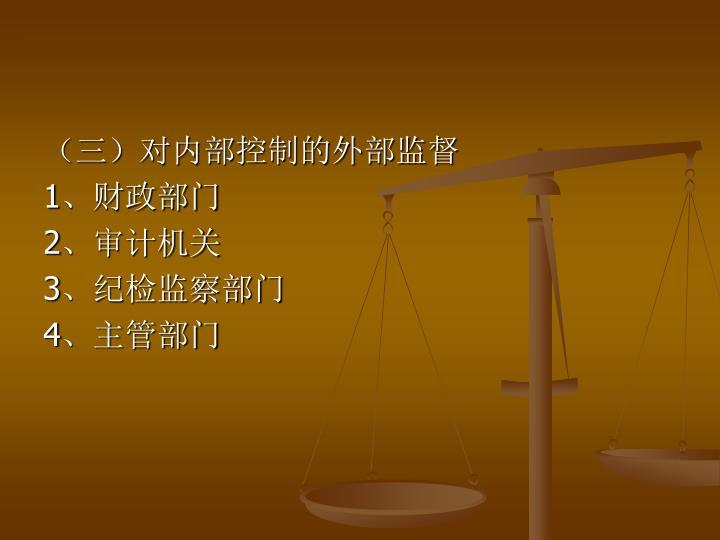 (三)对内部控制的外部监督