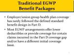 traditional egwp benefit packages