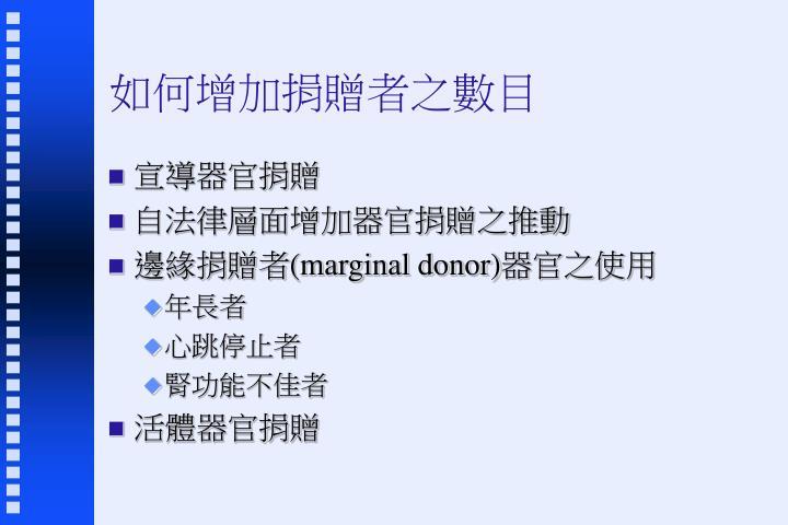 如何增加捐贈者之數目